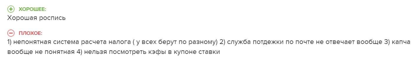 1xstavka-otzyvy-3