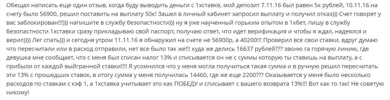 1xstavka-otzyvy-4