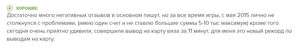 bukmekerskaya-kontora-1xbet-otzyvy-2