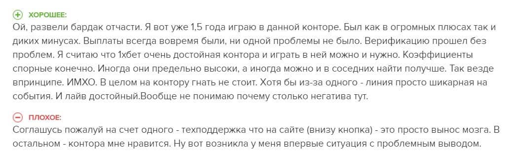 bukmekerskaya-kontora-1xbet-otzyvy-3