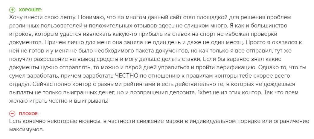bukmekerskaya-kontora-1xbet-otzyvy-4