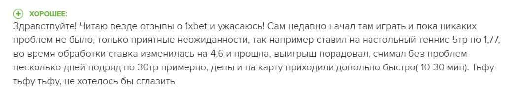 bukmekerskaya-kontora-1xbet-otzyvy-5