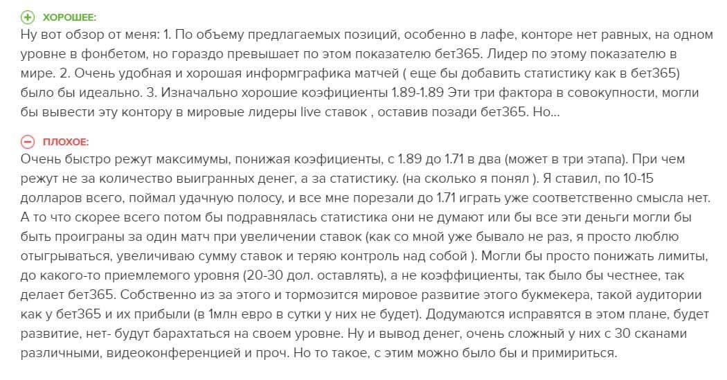 bukmekerskaya-kontora-1xbet-otzyvy-6