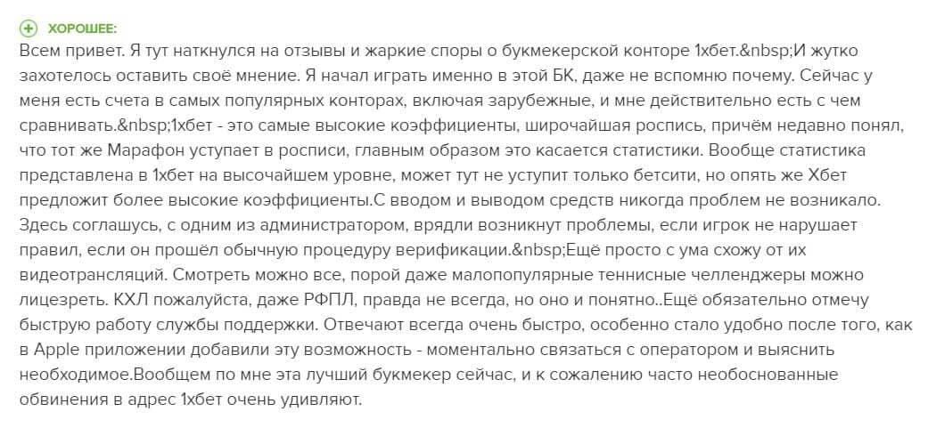 bukmekerskaya-kontora-1xbet-otzyvy-8
