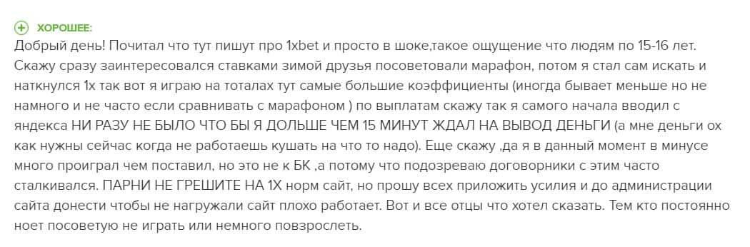bukmekerskaya-kontora-1xbet-otzyvy