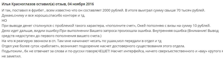 bukmekerskaya-kontora-888-ru-otzyvy-2
