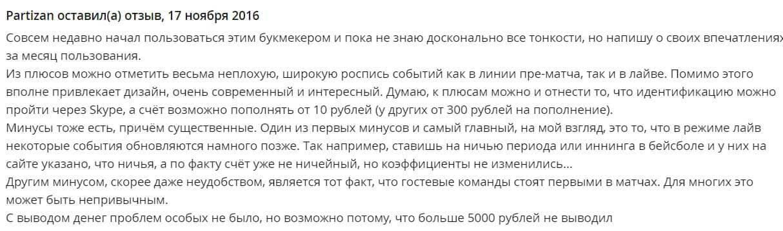 bukmekerskaya-kontora-888-ru-otzyvy-3