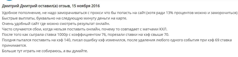 bukmekerskaya-kontora-888-ru-otzyvy-4