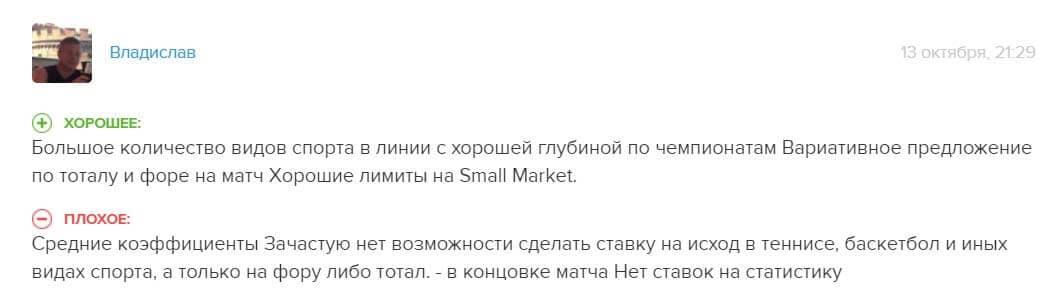 bukmekerskaya-kontora-888-ru-otzyvy-5