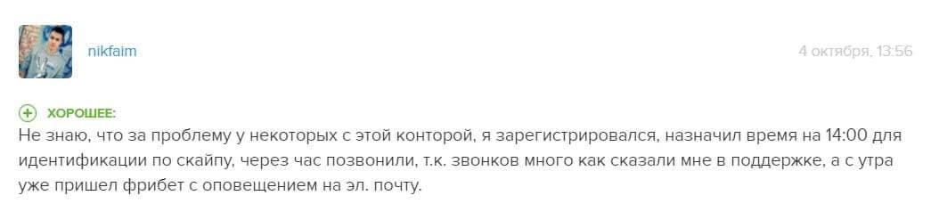bukmekerskaya-kontora-888-ru-otzyvy-6