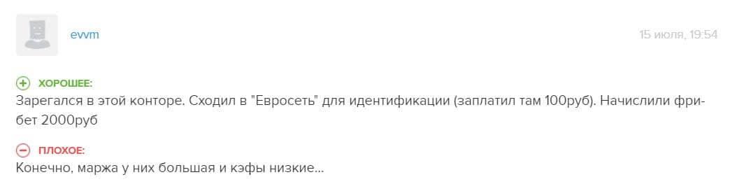 bukmekerskaya-kontora-888-ru-otzyvy-7
