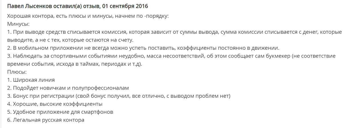 bukmekerskaya-kontora-888-ru-otzyvy-8