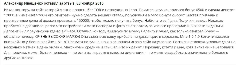 bukmekerskaya-kontora-leon-otzyvy-2