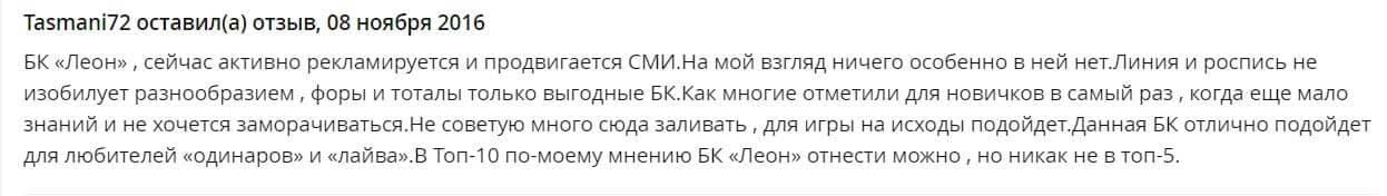 bukmekerskaya-kontora-leon-otzyvy-3