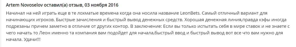bukmekerskaya-kontora-leon-otzyvy-4