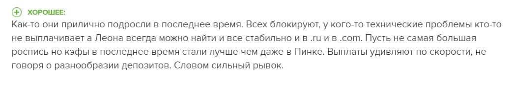 bukmekerskaya-kontora-leon-otzyvy-5