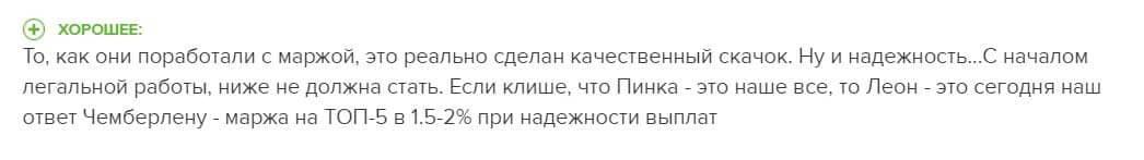 bukmekerskaya-kontora-leon-otzyvy-6