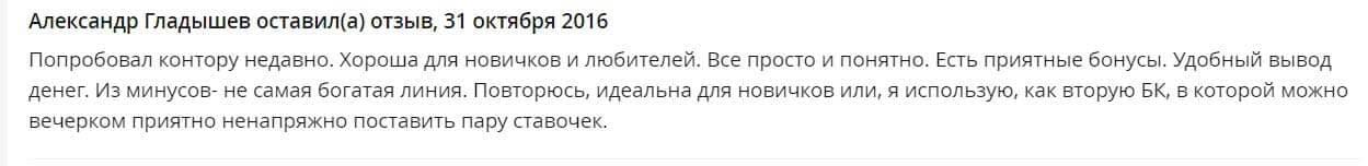 bukmekerskaya-kontora-leon-otzyvy-7
