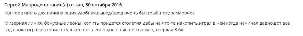 bukmekerskaya-kontora-leon-otzyvy-8