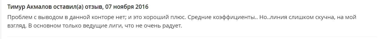 bukmekerskaya-kontora-leon-otzyvy-9