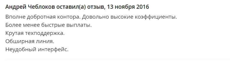 bukmekerskaya-kontora-leon-otzyvy