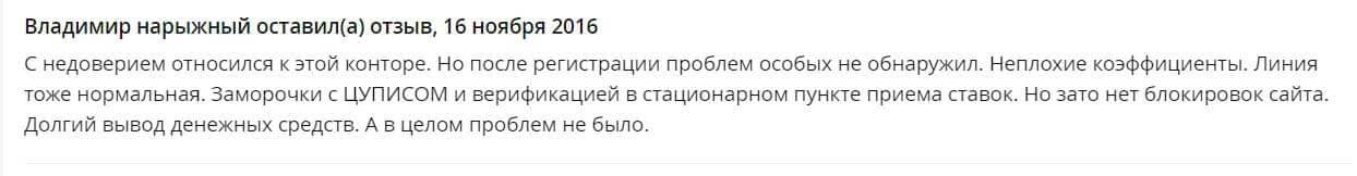 bukmekerskaya-kontora-liga-stavok-otzyvy-10