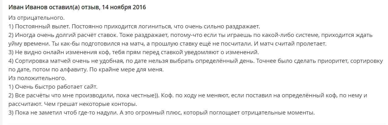 bukmekerskaya-kontora-liga-stavok-otzyvy-6