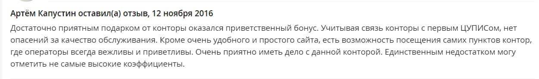 bukmekerskaya-kontora-liga-stavok-otzyvy-7