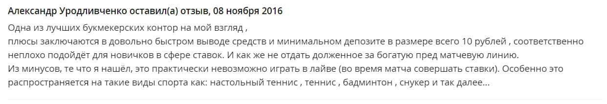 bukmekerskaya-kontora-liga-stavok-otzyvy-8