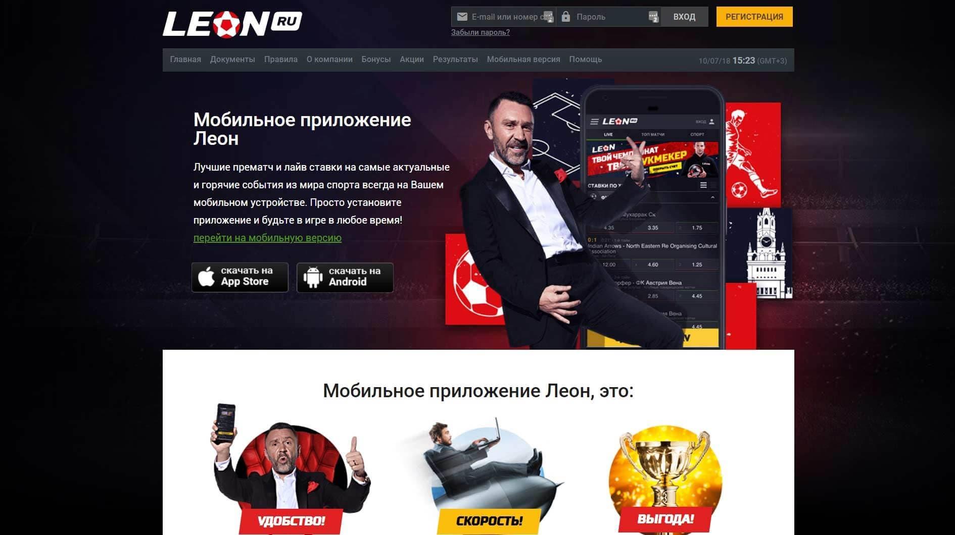 Мобильное приложение букмекерской конторы Леон