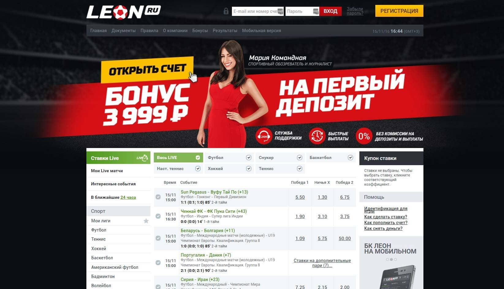 leon-oficialnyi-sajt