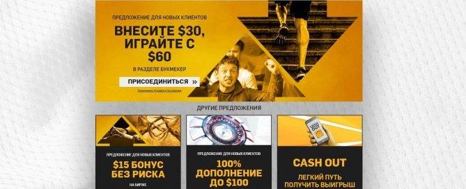 bukmekerskaya-kontora-betfair-1