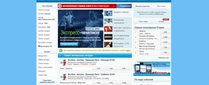bukmekerskaya-kontora-sportingbet-1
