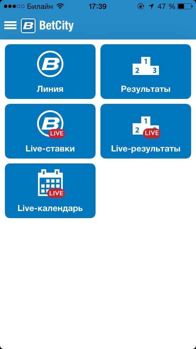 betcity-mobilnaya-versiya-1