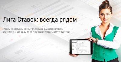 liga-stavok-mobilnaya-verciya-1