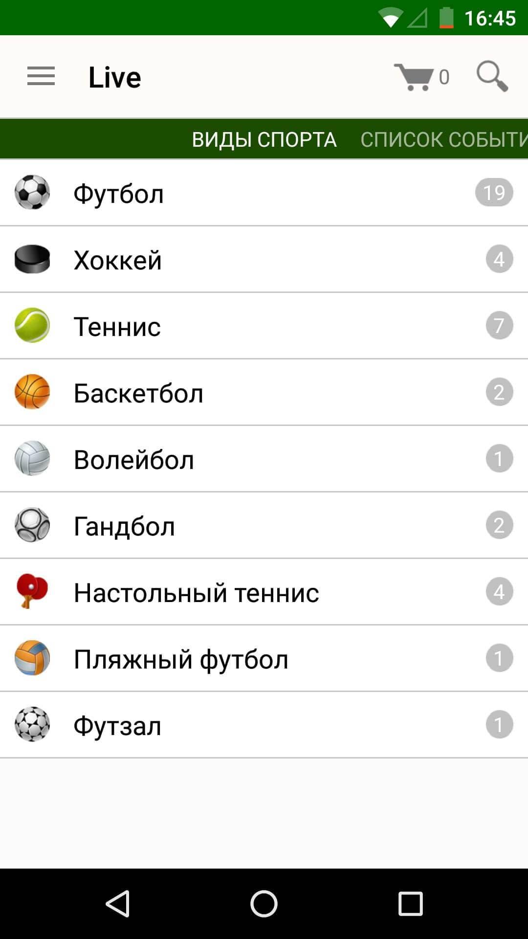 liga-stavok-mobilnaya-verciya-2