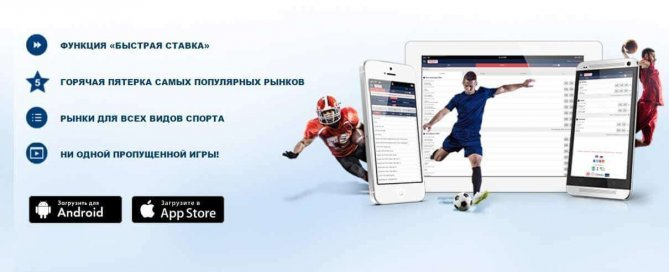marathonbet-mobilnaya-versiya-4