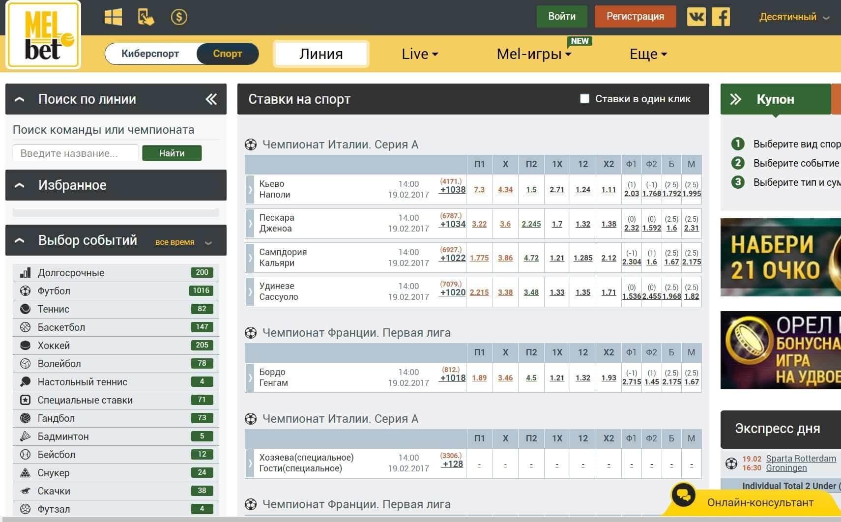 Онлайн Ставки На Спорт России Официальный Сайт
