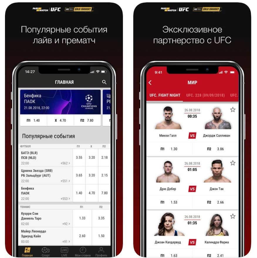 Мобильная версия и приложения Париматч