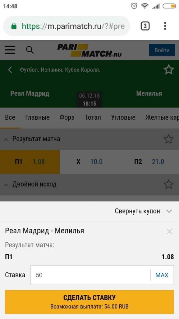 Мобильная версия Париматч (ставка)