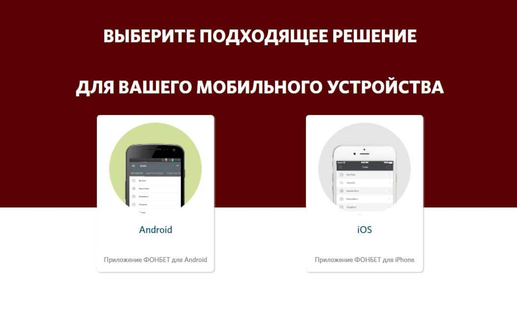 fonbet-android-2