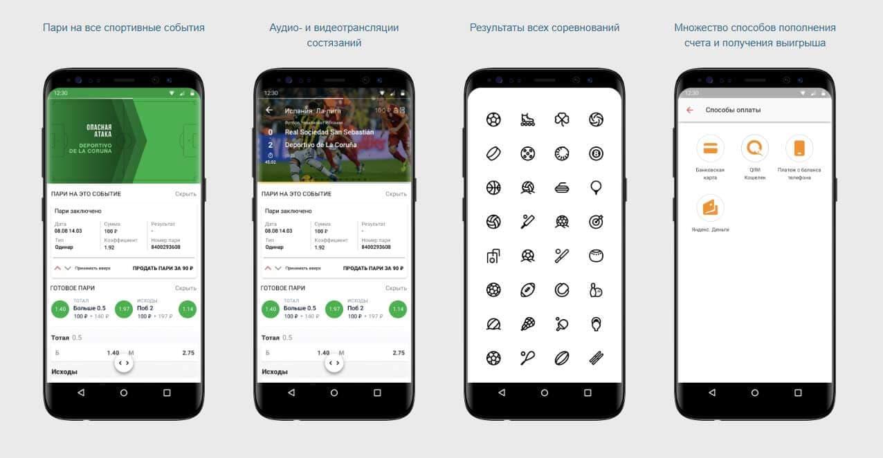 Live матчи и ставки на спорт онлайн - Букмекерская контора