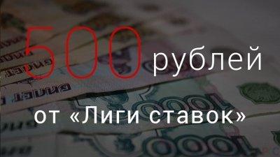 liga-stavok-bonus