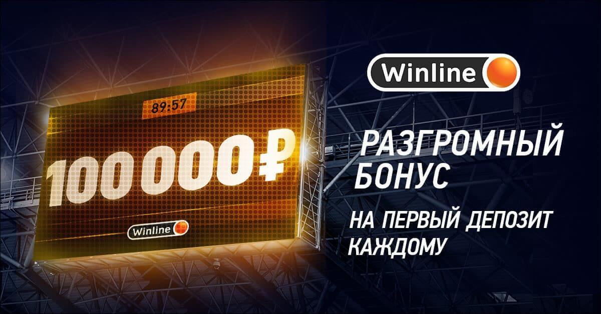 Бонус 100,000 рублей от Винлайн