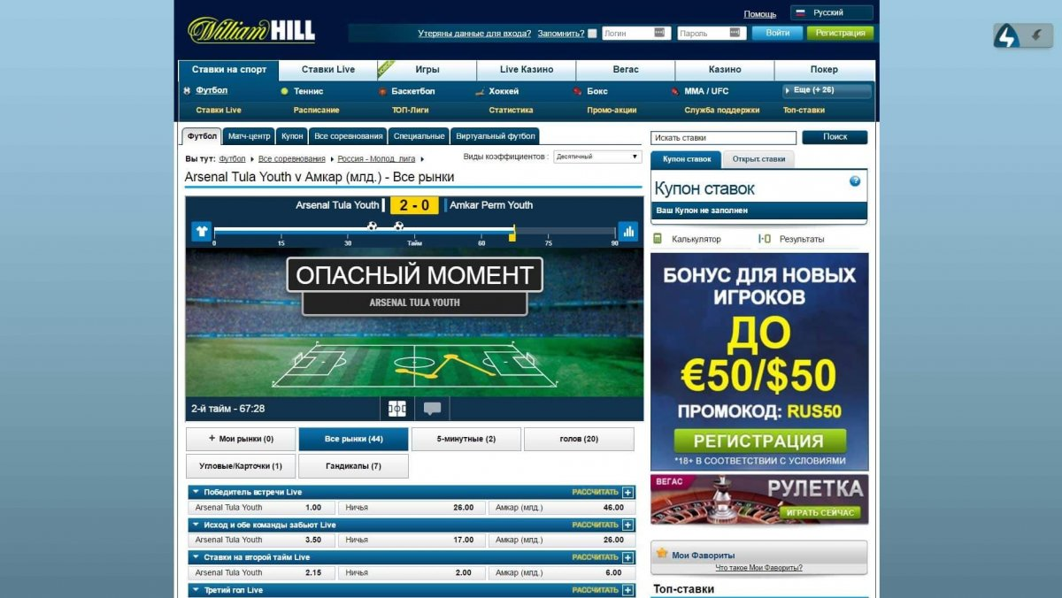 william hill casino зеркало
