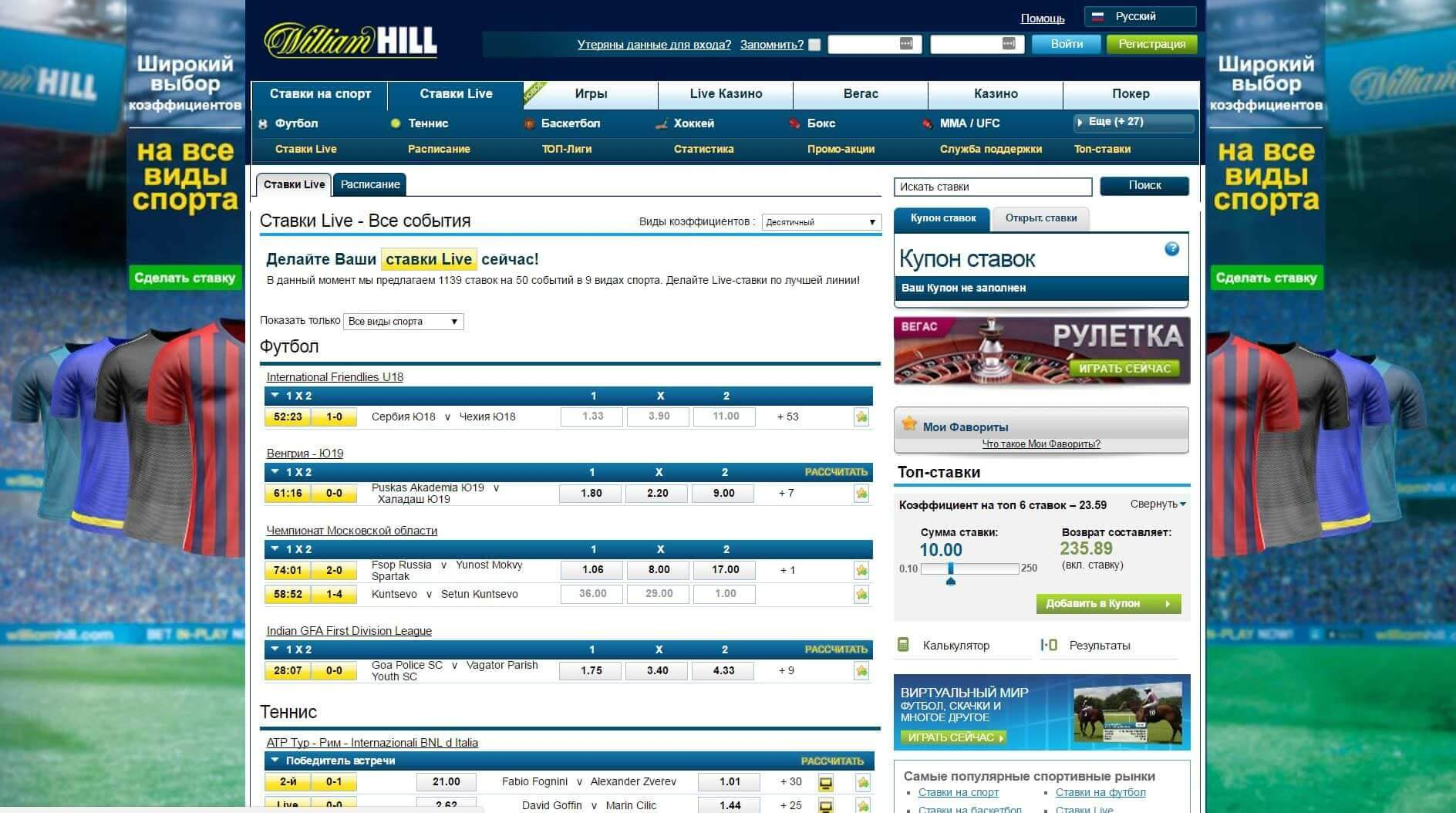 William Hill Букмекерская Контора В Казахстане