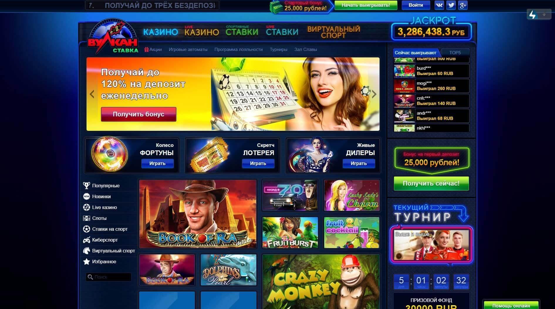 казино вулкан ставки на спорт
