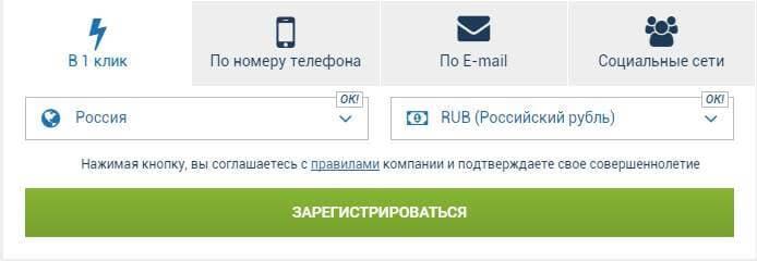 Букмекерская контора правила регистрация