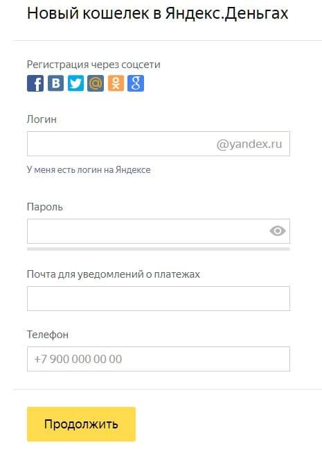 yandeks-dengi-registratsiya-s-telefona