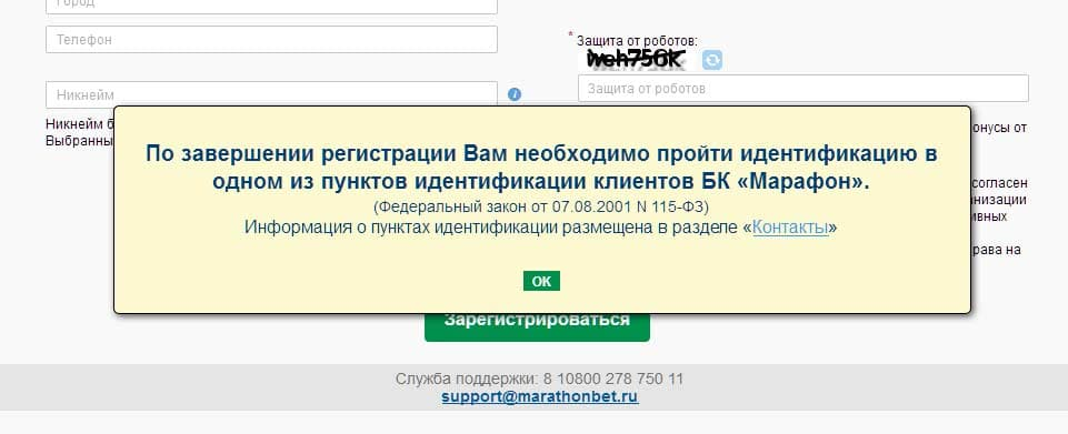 Онлайн ставки на спорт марафон